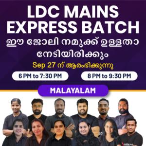 റീസണിംഗ് ക്വിസ് മലയാളത്തിൽ(Reasoning Quiz in Malayalam)|For IBPS and Clerk Prelims [9th October 2021]_110.1