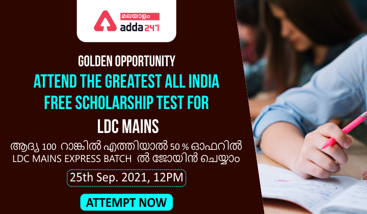 All India Free Scholarship Test For LDC Mains| Attempt Now_40.1