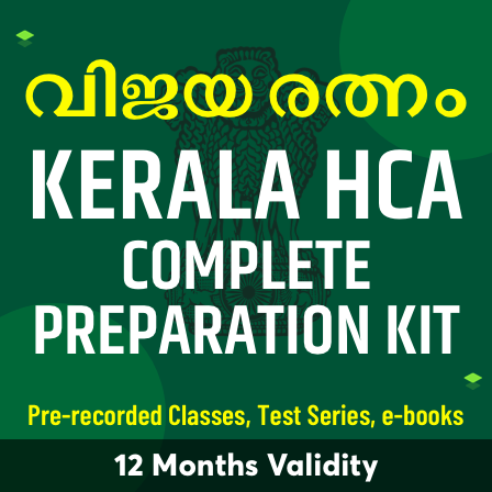 How to Crack Kerala High Court Assistant Exam in First Attempt_70.1