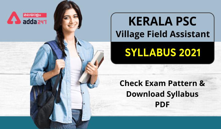 Kerala PSC Village Field Assistant Syllabus 2021  Check Exam Pattern & Download Syllabus PDF @keralapsc.gov.in_40.1