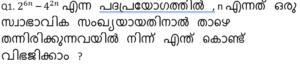 ക്വാണ്ടിറ്റേറ്റീവ് ആപ്റ്റിറ്റ്യൂഡ് ക്വിസ് മലയാളത്തിൽ(Quantitative Aptitude Quiz in Malayalam)|For IBPS and Clerk Prelims [1st October 2021]_50.1