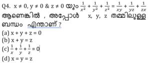 ഗണിതശാസ്ത്ര ക്വിസ് മലയാളത്തിൽ(Mathematics Quiz in Malayalam)|For KPSC And HCA [4th October 2021]_70.1
