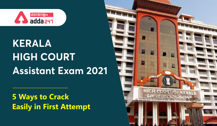 How to Crack Kerala High Court Assistant Exam in First Attempt_40.1