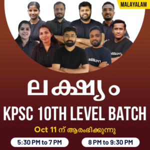 Kerala PSC LGS Mains Online Test Series| Test your Level Now_60.1