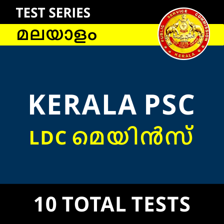 Kerala PSC LDC Mains Online Test Series- Test your Level Now_40.1