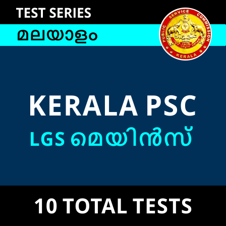 Kerala PSC LGS Mains Online Test Series| Test your Level Now_40.1