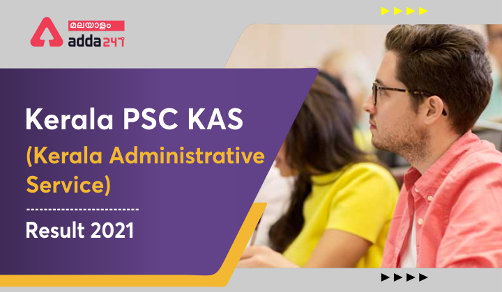 Kerala PSC KAS Result 2021 Out @keralapsc.gov.in; Check Kerala Administrative Service Cut Off, Merit List_40.1