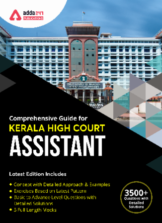 How to Crack Kerala Judicial Service Exam in first Attempt_50.1