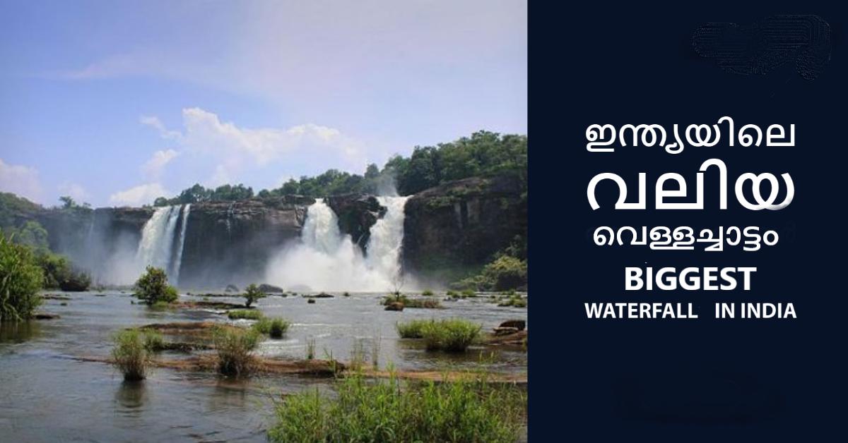 Biggest waterfall in India ഇന്ത്യയിലെ ഏറ്റവും വലിയ വെള്ളച്ചാട്ടം :KPSC & HCA Study Material_40.1