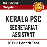 How to Crack Kerala PSC Secretariat Assistant Exam in First Attempt_80.1
