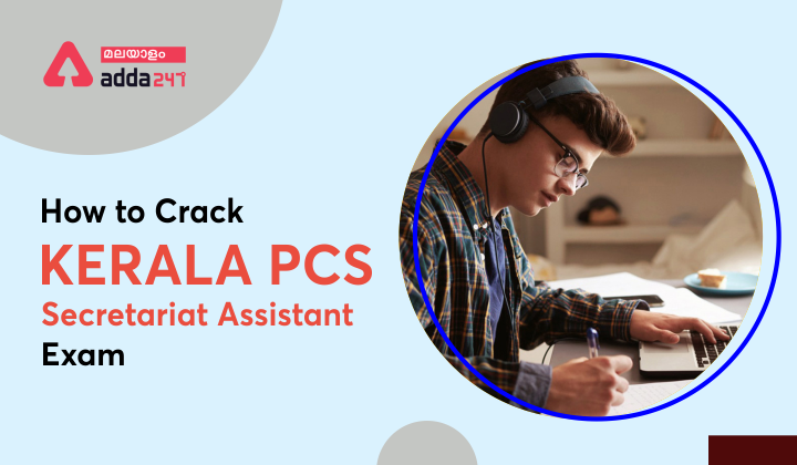 How to Crack Kerala PSC Secretariat Assistant Exam in First Attempt_40.1