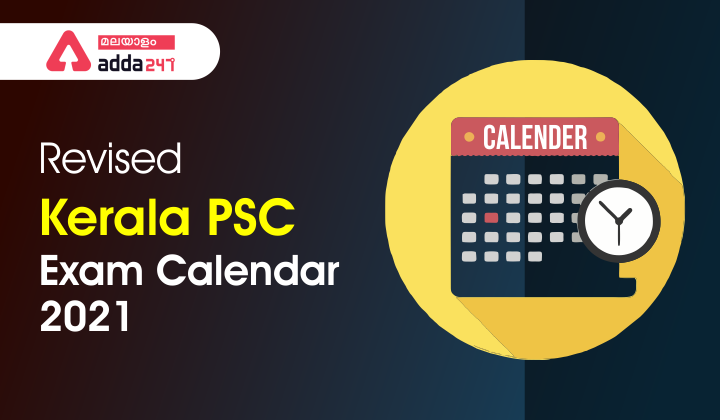 Kerala PSC Exam Calendar November (Revised) 2021| Check Upcoming Exams_40.1