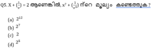 Quantitative Aptitude Quiz in Malayalam|For IBPS Clerk Prelims [12th October 2021]_50.1