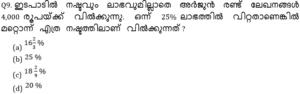 Quantitative Aptitude Quiz in Malayalam|For IBPS Clerk Prelims [12th October 2021]_60.1