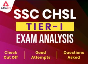 SSC CHSL Exam Analysis 2021: Check Detailed SSC CHSL Tier 1 Shift-I Exam Analysis in Marathi_40.1