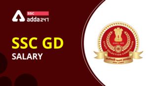 SSC GD Constable Salary : Check Details|एसएससी जीडी कॉन्स्टेबल वेतन: तपशील तपासा_40.1