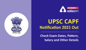 UPSC CAPF Notification 2021 जाहिर: परीक्षा तारखा, नमुना, पगार आणि इतर तपशील तपासा_40.1