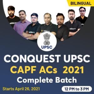 UPSC CAPF Notification 2021 जाहिर: परीक्षा तारखा, नमुना, पगार आणि इतर तपशील तपासा_50.1