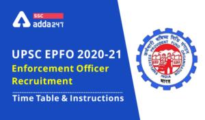 UPSC EPFO 2020-21 Enforcement Officer Recruitment: Exam Postponed | EPFO अंमलबजावणी अधिकारी भरती: परीक्षा स्थगित_40.1
