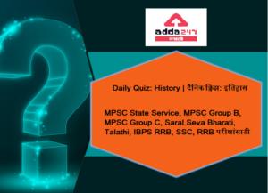 Daily Quiz-History in Marathi | दैनिक क्विझ-इतिहास मराठीमध्ये_40.1