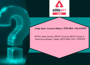 Current Affairs Daily Quiz In Marathi | 3 June 2021 | For MPSC, UPSC And Other Competitive Exams_40.1