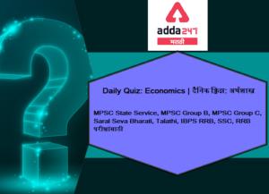 Economics Daily Quiz for MPSC and UPSC: 12 May 2021 | अर्थशास्त्र दैनिक क्विझ मराठीमध्ये एमपीएससी आणि यूपीएससीसाठी: 12 मे 2021_40.1
