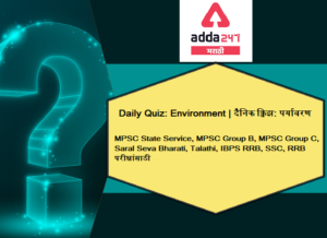 Environment Daily Quiz In Marathi | 4 June 2021 | For MPSC, UPSC And Other Competitive Exams_40.1