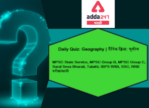Geography Daily Quiz In Marathi | 15 June 2021 | For MPSC, UPSC And Other Competitive Exams_40.1