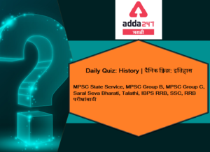 History Daily Quiz In Marathi | 17 May 2021 | For MPSC, UPSC And Other Competitive Exams_40.1