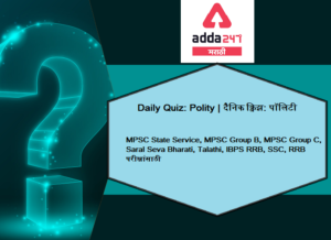 Polity Daily Quiz In Marathi | 1 June 2021 | For MPSC, UPSC And Other Competitive Exams_40.1