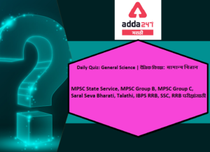General Science Daily Quiz In Marathi | 15 May 2021 | For MPSC, UPSC And Other Competitive Exams_40.1