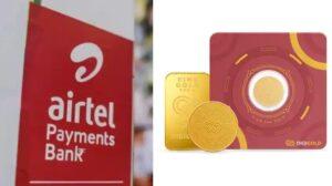 Airtel Payments Bank launches Digigold | एअरटेल पेमेंट्स बँकेने डिजीगोल्ड सुरू केले_40.1