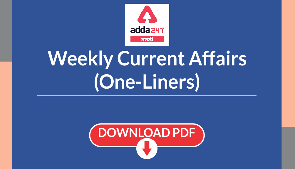साप्ताहिक चालू घडामोडी (Weekly Current Affairs in Marathi) | 3 Oct – 9 Oct 2021 | Pdf Download_40.1