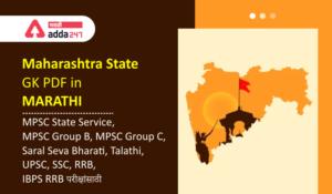 Maharashtra State GK In Marathi | Download State GK PDF Part 7 | महाराष्ट्र राज्य GK PDF_40.1