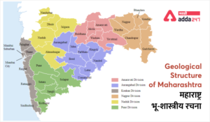 Geological Structure of Maharashtra: Rocks and minerals | महाराष्ट्र भू-शास्त्रीय रचना: खडक व खनिजे_40.1