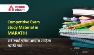 📚Now Competitive Exam Study material in Marathi | आता स्पर्धा परीक्षा अभ्यास साहित्य मराठी मध्ये 📢📢_40.1