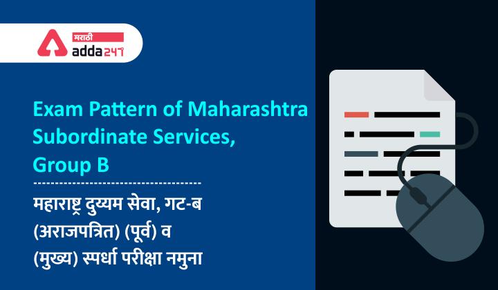 Exam Pattern of MPSC Group B | महाराष्ट्र दुय्यम सेवा, गट-ब परीक्षा नमुना_40.1