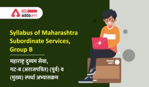 Syllabus of Maharashtra Subordinate Services, Group B   महाराष्ट्र दुय्यम सेवा, गट-ब (पूर्व) व (मुख्य) स्पर्धा परीक्षा अभ्यासक्रम_40.1