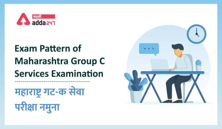 Exam Pattern Of Maharashtra Group C Services Examination | महाराष्ट्र गट-क सेवा परीक्षा नमुना_40.1