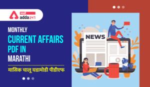 मासिक चालू घडामोडी (Chalu Ghadamodi) 2021 marathi pdf download | current affairs_40.1