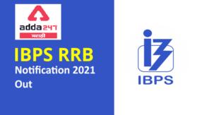 IBPS RRB 2021 Notification out   IBPS RRB 2021 जाहिरात निघाली_40.1