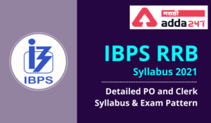IBPS RRB Syllabus 2021 PDF: For PO, Clerk and Officer Scale II, III | IBPS RRB अभ्यासक्रम_40.1
