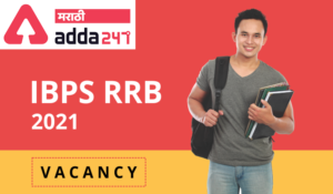 IBPS RRB 2021 State-Wise Vacancy for RRB PO and Clerk | IBPS RRB 2021 रिक्त संख्या_40.1