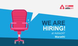 Job Vacancy at Adda247-Marathi | Adda247-Marathi सोबत काम करायची संधी_40.1