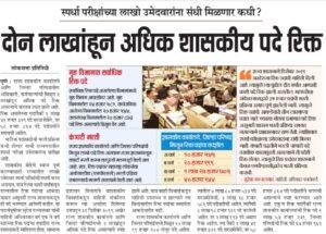 Good News for All Candidates Preparing for Competitive Exams in Maharashtra | More than 2 Lacs Vacancies | 2 लाखांहून अधिक शासकीय पदे रिक्त_50.1