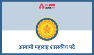 Good News for All Candidates Preparing for Competitive Exams in Maharashtra | More than 2 Lacs Vacancies | 2 लाखांहून अधिक शासकीय पदे रिक्त_40.1