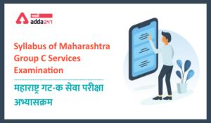 Syllabus Of Maharashtra Group C Services Examination | महाराष्ट्र गट क सेवा परीक्षा अभ्यासक्रम_40.1