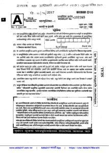 MPSC Group B Assistant Section Officer Mains Exam Paper 1 2017 Question Paper_40.1