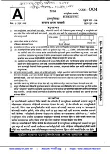 MPSC Group B Assistant Section Officer Prelims Exam 2014 Question Paper_40.1