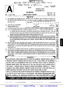 MPSC Group B Assistant Section Officer Prelims Exam 2016 Question Paper_40.1